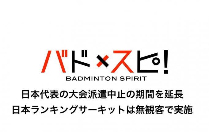 【大会情報】日本代表の大会派遣中止の期間を延長!ランキングサーキットは無観客での実施に!