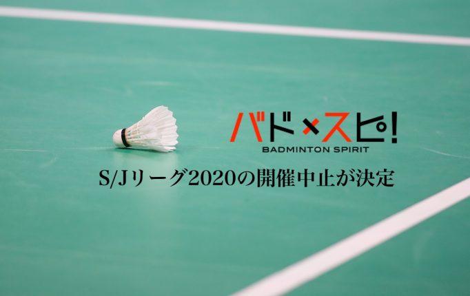 【大会情報】JTB S/Jリーグ2020の開催中止が決定