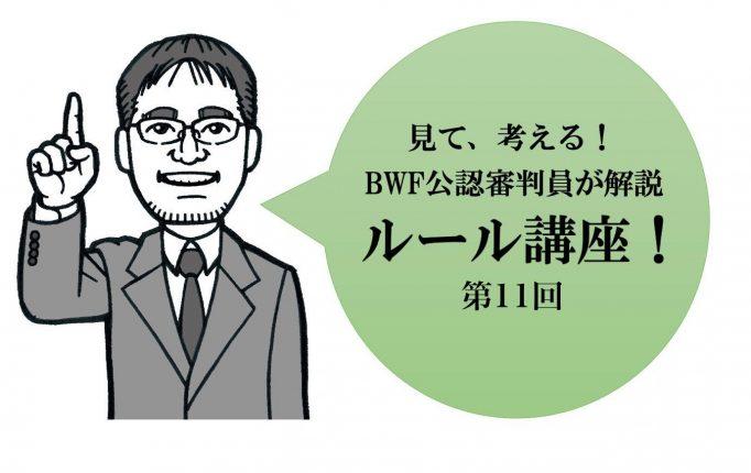 【バドマガ連載】BWF公認審判員が解説『ルール講座!』<第11回>
