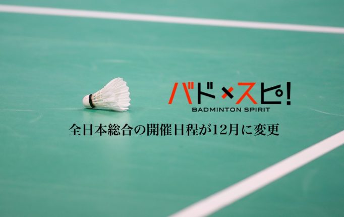 【大会情報】全日本総合の開催日程が12月に変更