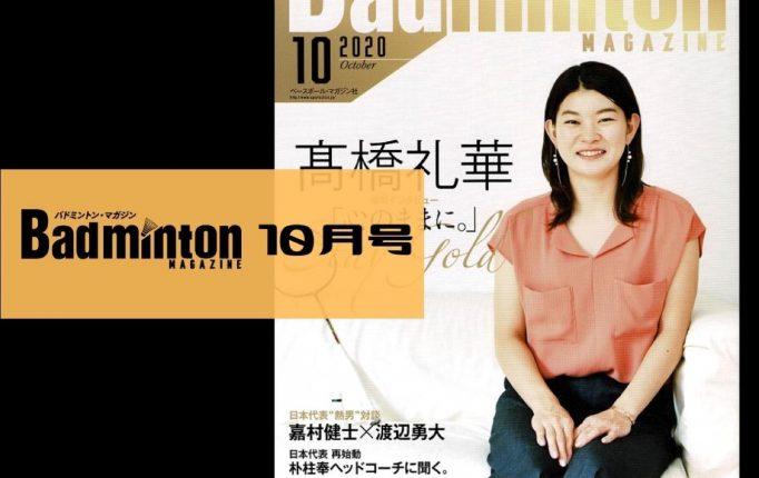 【バドマガ情報】9月23日にバドミントン・マガジン10月号が発売!