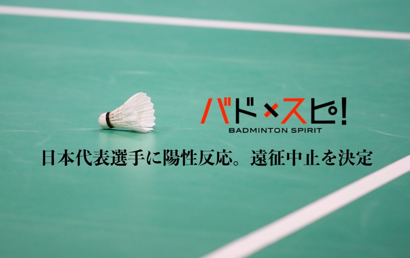 Photo of 【日本代表情報】日本代表選手に陽性反応。遠征の中止を決定 | バド×スピ!(バドミントンスピリット)