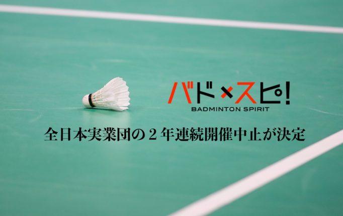 【大会情報】全日本実業団の2年連続開催中止が決定