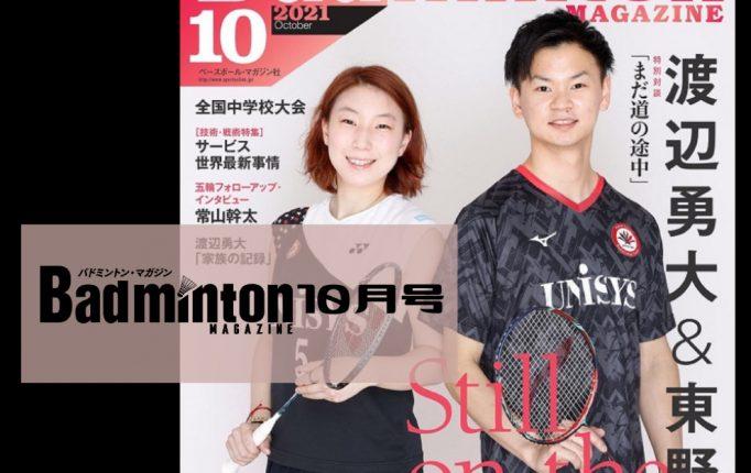 【バドマガ情報】バドミントン・マガジン10月号が発売!