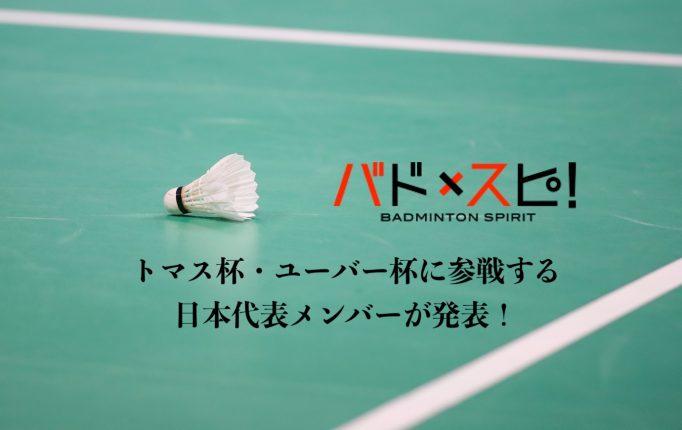 【ト杯ユ杯2020】世界一に挑戦する日本代表メンバーが発表!