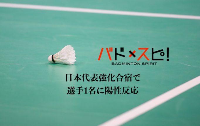 【日本代表情報】強化合宿参加中の選手に新型コロナウイルスの陽性反応
